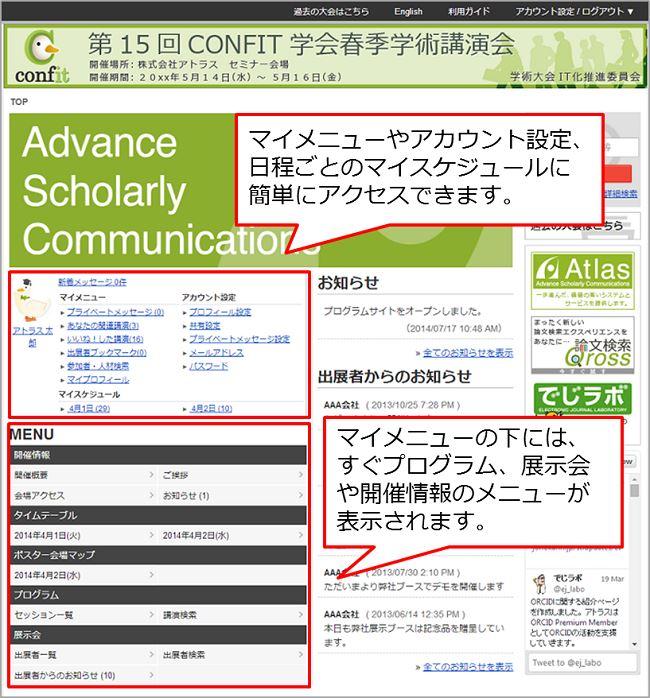 Confit 新トップページ