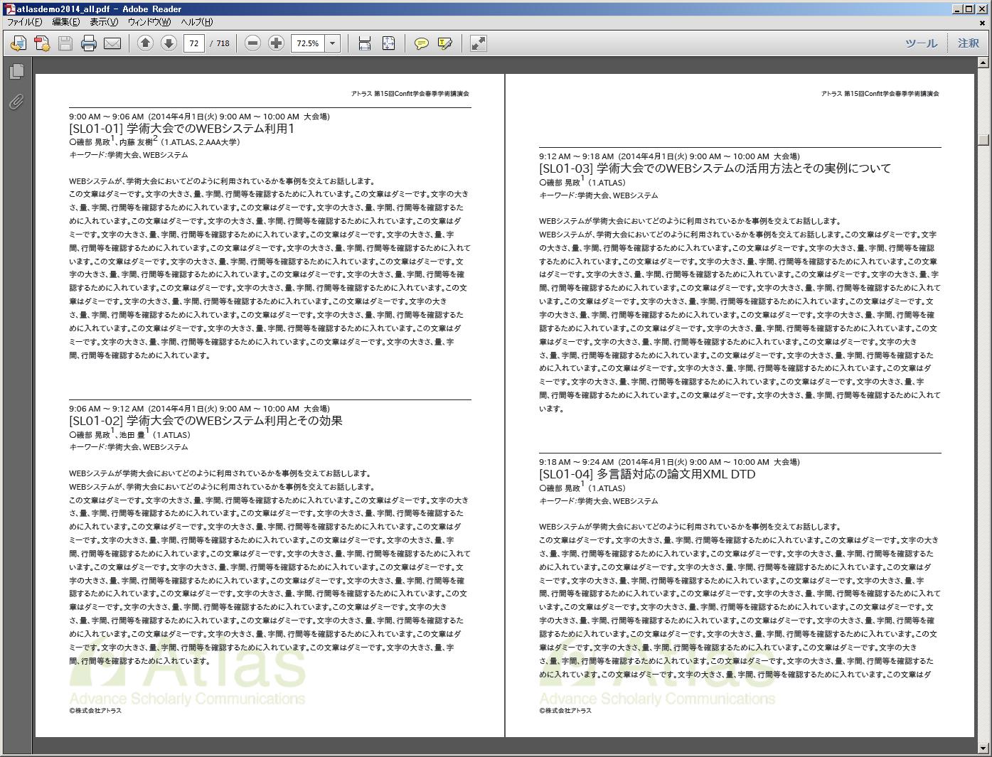 Adobe Readerで見開きで表示