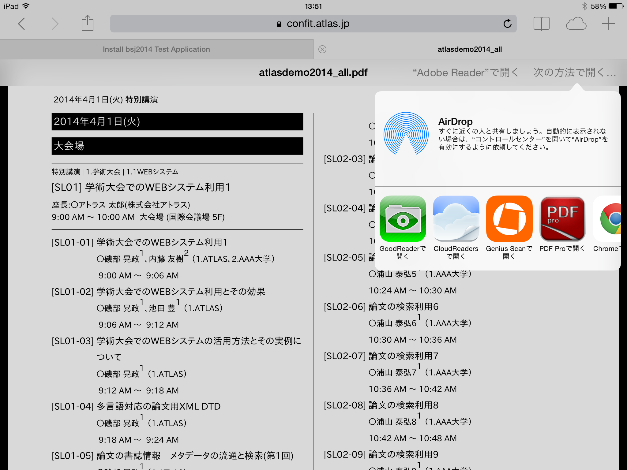 iPadのSafariでPDFを開くと