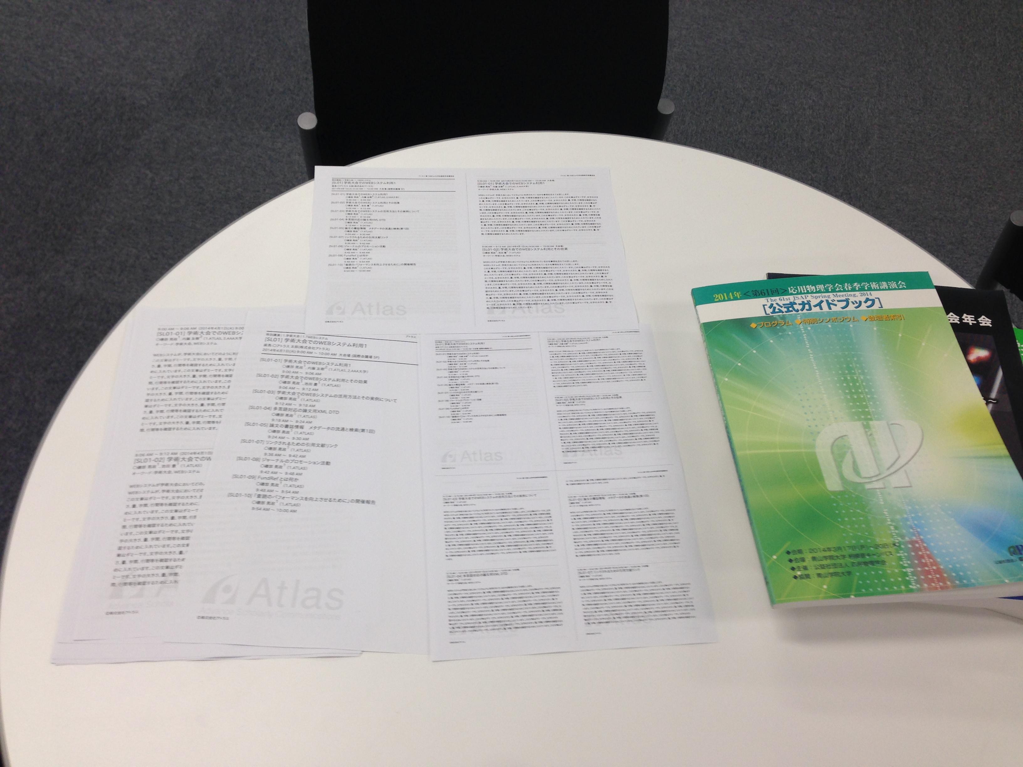 印刷して確認、1ページずつ、2in1、4in1で印刷