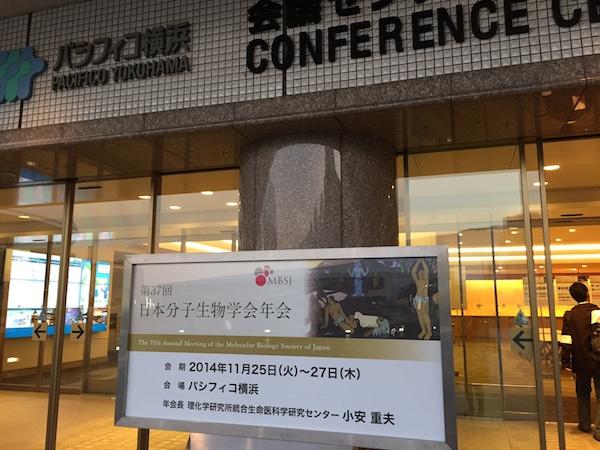 第37回日本分子生物学会年会