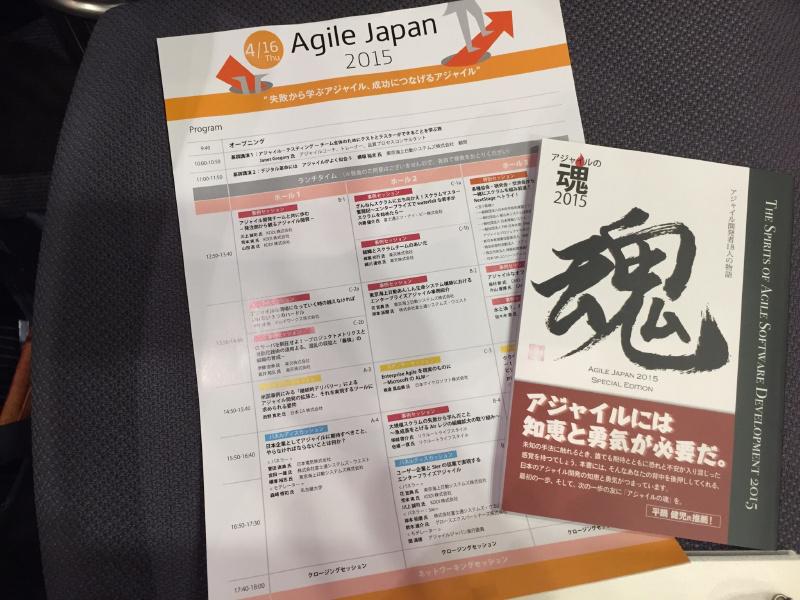 AgileJapan2015
