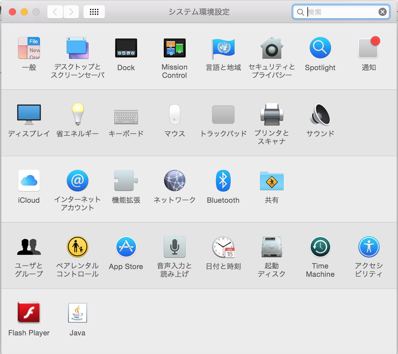Macのシステム環境設定の画面。アイコンがずらーっと並んでいます