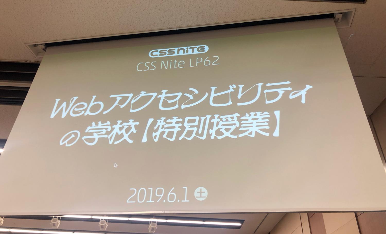 写真:Webアクセシビリティの学校 【特別授業】会場風景