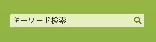 開発者ブログのサイト内検索のキャプチャ画像